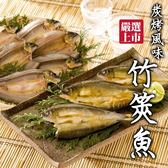 【海肉管家-全省免運】台灣竹筴魚一夜干(7片/每片約140g±10%)