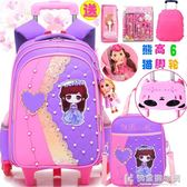 女孩拖拉桿書包小學生女童1-3-6年級4公主兒童12周歲韓版可愛女生 NMS快意購物網