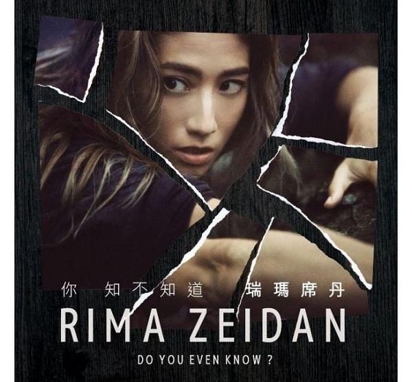 瑞瑪席丹 Rima Zeidan 首張創作專輯 你 知不知道 CD 免運 (購潮8)