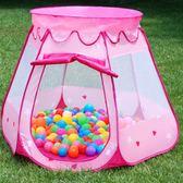 遊戲帳篷 兒童帳篷游戲屋室內玩具女孩公主房子男孩小帳篷寶寶家用海洋球池jy【滿一元免運】