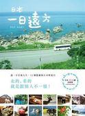 日本‧一日遠方 過一日在地人生,32個隱藏版日本輕旅行