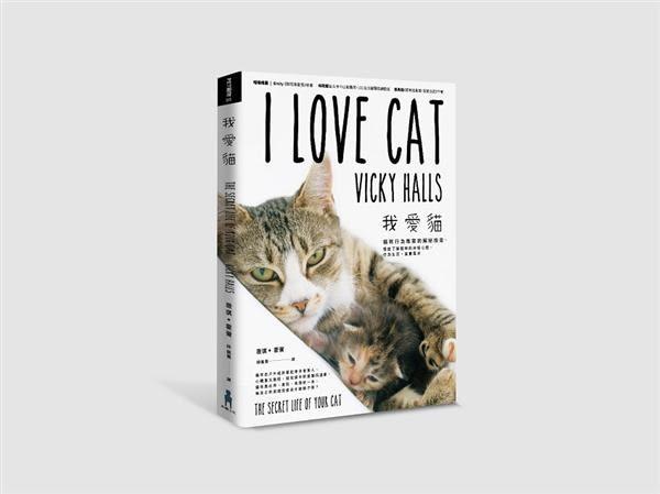 我愛貓!貓咪行為專家的解密指南,徹底了解貓咪的神秘心理、行為生活、真實需求(雙..