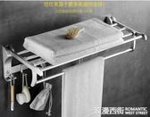 衛浴掛件太空鋁掛毛巾架桿浴巾架浴室掛架衛生間免打孔置物架壁掛  浪漫西街