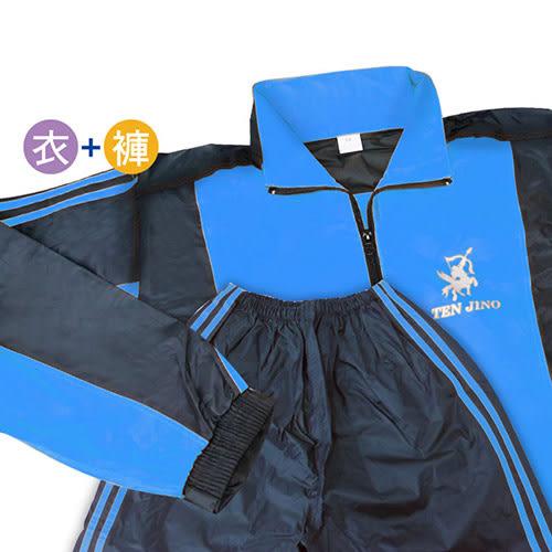 【天神牌】運動型二件式套裝風雨衣(藍色) TJ-919