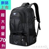 後背包70升超大容量戶外旅行背包男女登山包旅遊行李包多功能大包 水晶鞋坊