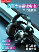 耳機無線藍芽耳機遊戲電腦手機頭戴式重低音運動跑步耳麥5.0音樂降噪 非凡小鋪