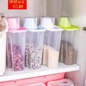 密封罐五谷雜糧儲物罐大號塑料瓶子廚房收納盒儲存罐子透明收納罐【全館85折最後兩天】