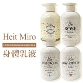 Heit Miro 牛奶柔皙/玫瑰粉嫩/馬油Q彈/玻尿酸水潤乳液 400ml 身體乳液【YES 美妝】