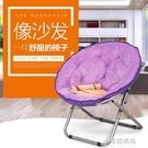 快速出貨 月亮椅 月亮椅午休折疊躺椅太陽椅懶人椅雷達椅圓椅靠背成人沙髮椅   【全館免運】
