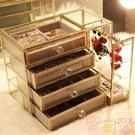 金色玻璃首飾收納盒抽拉式公主飾品整理架【聚可愛】