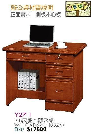 [ 家事達]台灣 【OA-Y27-1】 3.5尺柚木辦公桌 特價---已組裝限送中部