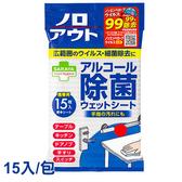日本 SARAYA 除菌濕紙巾 15入/包【PQ 美妝】