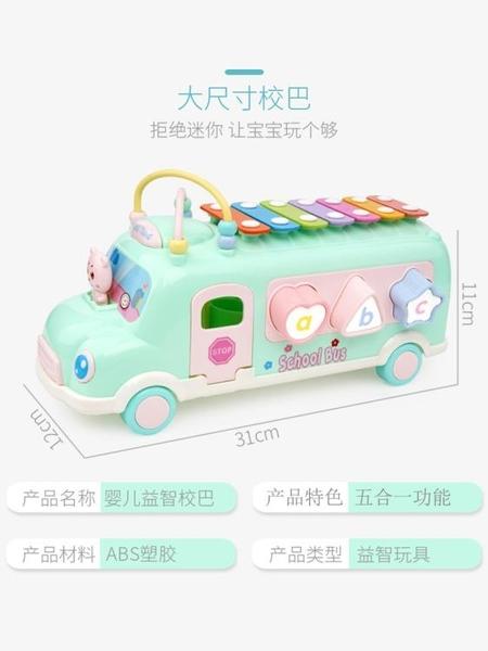 兒童二合一手敲琴八音巴士寶寶玩具0-1歲打擊樂器敲8個月嬰兒木琴【快速出貨】