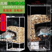 喂食器 防撒鸚鵡鳥類自動喂食器 防刨食槽玄鳳牡丹投食器 防撒防濺鳥食盒 卡菲婭