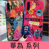 【萌萌噠】華為 HUAWEI P30 P20 pro 網紅同款 個性動漫卡通怪獸 全包防摔 藍光亮面 手機殼 手機套