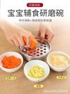 研磨器 不銹鋼姜蓉研磨碗家用手動磨姜器蘋果生姜大蒜磨泥器寶寶輔食工具 星河光年