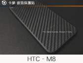 【碳纖維背膜】卡夢質感 HTC TheAll NEW ONE M8 背面保護貼軟膜背貼機身保護貼背面軟膜