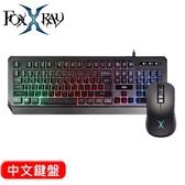 FOXXRAY 狐鐳 FXR-CKM-11 奇衛戰狐電競鍵盤滑鼠組合包