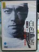 挖寶二手片-P09-347-正版DVD-日片【白色巨塔】-田宮二郎