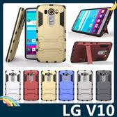 LG V10 H962 變形盔甲保護套 軟殼 鋼鐵人馬克戰衣 防滑防摔 全包款 帶支架 矽膠套 手機套 手機殼
