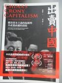 【書寶二手書T1/政治_NDH】出賣中國:權貴資本主義的起源與共產黨政權的潰敗_裴敏欣