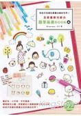 怎麼畫都可愛的簡筆插畫BOOK 4