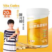 (2罐組優惠) Vita-Codes 大豆胜肽群精華 450g/罐