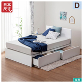 ◎(日本尺寸)雙人床座 MELISSA3 H85 WH AFUKAHIKI31 NITORI宜得利家居