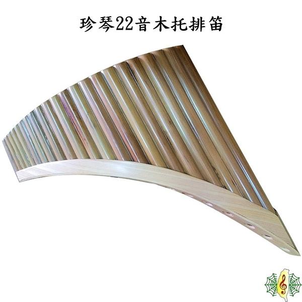 排笛 [網音樂城] 台製 珍琴 22孔 22音 木托 排簫 pan flute panpipe (贈 仿皮背袋 )
