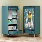 衣柜簡易布衣柜鋼管加厚單人小號學生宿舍收納布藝兒童帶抽屜衣櫥 卡布奇诺