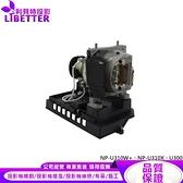 NEC NP20LP 原廠投影機燈泡 For NP-U310W 、NP-U310X、U300X