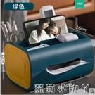 紙巾盒客廳創意輕奢家用遙控器家用茶幾收納盒可愛臥室桌面抽紙盒 蘿莉新品