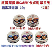 ◆MIX米克斯◆【德國 阿曼達 】CARNY卡妮 海洋系列貓主食罐頭 80g (6罐)