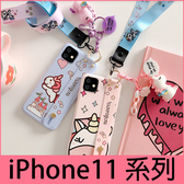 【萌萌噠】iPhone 11 Pro Max 可愛卡通萌殼 夢幻獨角獸 腕帶支架 iPhone11 全包軟殼 附同款掛繩+掛繩