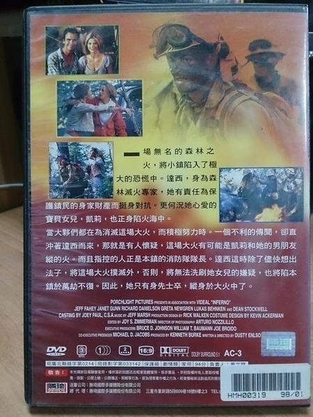 挖寶二手片-O05-008-正版DVD-電影【浴火森林赤子情】森林滅火專家面對突如其來的無名大火(直購價