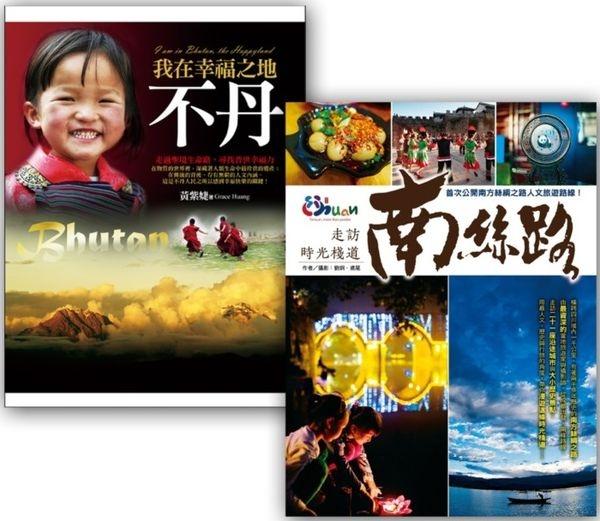 走訪時光棧道套書組 (走訪時光棧道──南絲路 + 我在幸福之地.不丹)【城邦讀書花園】