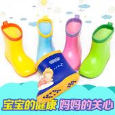 雨鞋 夏季時尚膠鞋萌物雨靴男女童小孩水鞋防滑正韓可愛學生兒童雨鞋