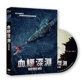 【停看聽音響唱片】【DVD】血鱷深淵