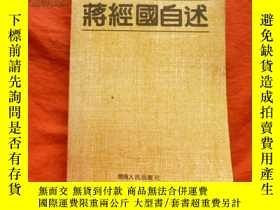 二手書博民逛書店蔣經國自述罕見1988年一版一印Y17929 蔣經國 湖南人民出