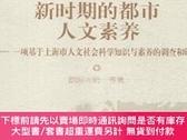 簡體書-十日到貨 R3YY【新時期的都市人文素養】 9787567115439 上海大學出版社 作者:作者:歐