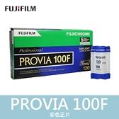 【現貨】Provia 100F 100 感光度 中片幅 120 正片 富士 RDPIII 效期2023年02月(一捲)