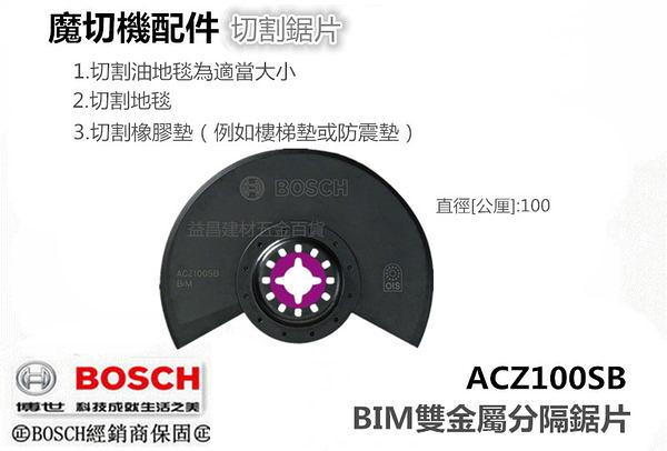 【台北益昌】德國 BOSCH 魔切機配件 ACZ100SB BIM雙金屬分隔鋸片