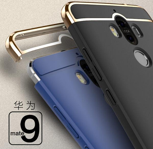 HUAWEI Mate 9 電鍍三合一保護套 PC硬殼 三件式組合 舒適手感 超薄全包款 手機套 手機殼 外殼 華為