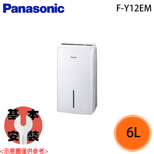 【Panasonic國際】6L 除濕機 F-Y12EM 免運費