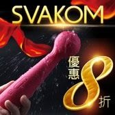 svakom全系列任選8折再送性感睡衣*2