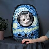 寵物外出包 維利亞貓包外出便攜貓背包貓咪太空艙寵物貓書包雙肩TW【快速出貨八折鉅惠】