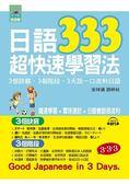 日語333超快速學習法3個訣竅,3個階段, 3天說一口流利日語