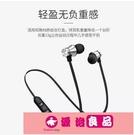 無線運動跑步藍芽耳機雙耳塞入耳式立體聲蘋果小米華為手機通用 源治良品