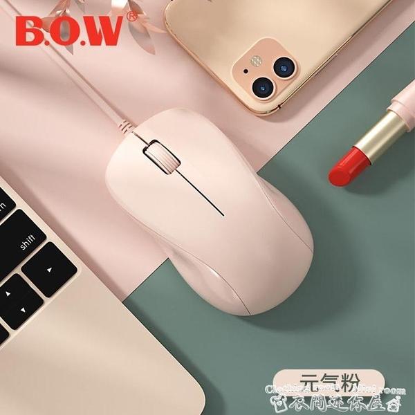 滑鼠BOW航世 筆記本外接有線滑鼠無聲靜音臺式機電腦USB外置可愛女生 芊墨 上新