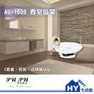 衛浴配件精品 AU-160B 香皂盤架 -《HY生活館》水電材料專賣店
